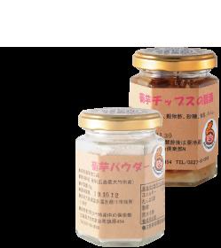 菊芋パウダー・チップスの旨漬